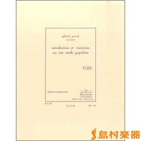 楽譜 AW499 輸入 民謡風ロンドの主題による序奏と変奏【サクソフォーン四重奏】 / ロケットミュージック