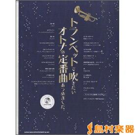 楽譜 トランペットで吹きたいオトナの定番曲あつました。 カラオケCD付 / シンコーミュージックエンタテイメント