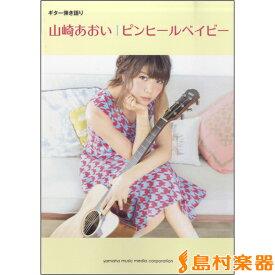 楽譜 ギター弾き語り 山崎あおい/ピンヒールベイビー / ヤマハミュージックメディア