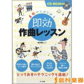 楽譜 鼻歌からはじめる 即効作曲レッスン CD−ROM付 田村信二/著 / ナツメ社