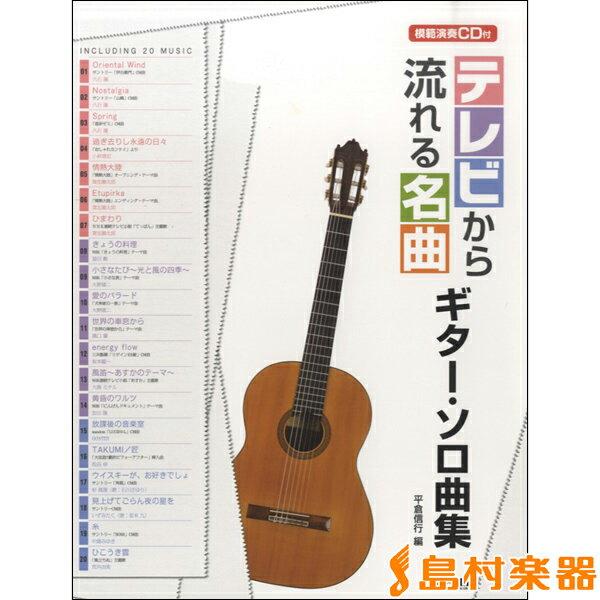 テレビから流れる名曲 ギター・ソロ曲集 模範演奏CD付 / ドレミ楽譜出版社