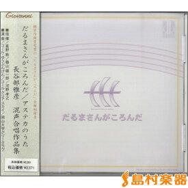 CD だるまさんがころんだ 長谷部雅彦 混声合唱作品集 / アールミック