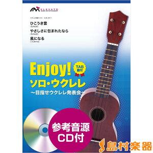 楽譜 ウクレレ楽譜<ソロ> ひこうき雲/やさしさに包まれたなら/風になる CD付 / ウィンズスコア