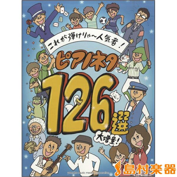ピアノソロ これが弾けりゃ〜人気者! ピアノネタ126選 / ヤマハミュージックメディア