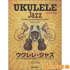楽譜 ウクレレ/ジャズ ウクレレ1本で名曲の演奏が楽しめる極上のジャズ曲集 模範演奏CD付 / ドリーム・ミュージック・ファクトリー