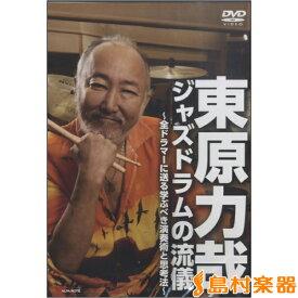 DVD 東原力哉ジャズドラムの流儀〜全ドラマーに送る学ぶべき演奏術と思考法 / アルファノート
