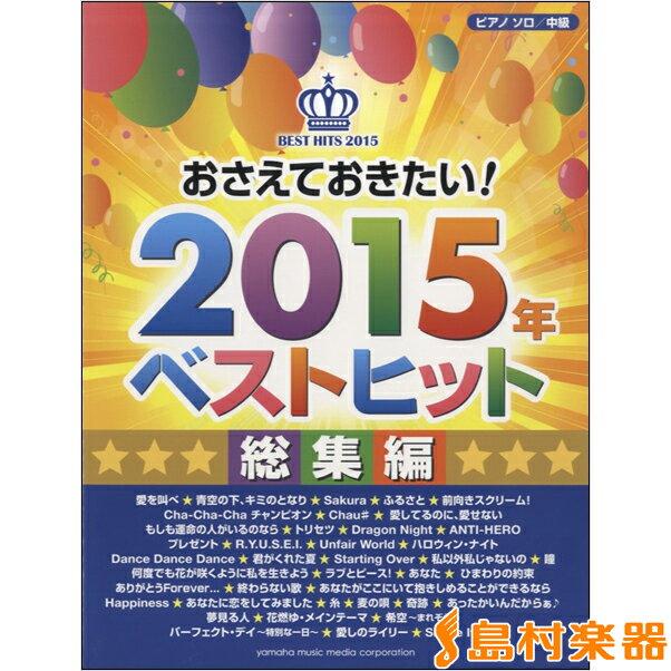 ピアノソロ おさえておきたい! 2015年ベストヒット 総集編 / ヤマハミュージックメディア