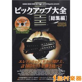 雑誌 ムック ピックアップ大全[総集編] / シンコーミュージックエンタテイメント