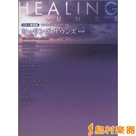 ワンランク上のピアノソロヒーリング・サウンズ 保存版 CD+楽譜集 / デプロMP