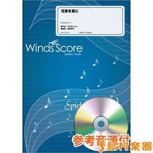 楽譜 吹奏楽J−POP楽譜 花束を君に 参考音源CD付 / ウィンズ・スコア
