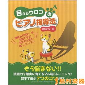 楽譜 目からウロコのピアノ指導法〜譜読みが苦手・・・は克服できる!先生も楽しいレッスン〜 / ヤマハミュージックメディア
