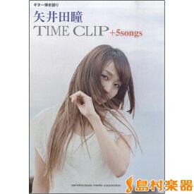 ギター弾き語り 矢井田瞳 「TIME CLIP+5SONGS」 / ヤマハミュージックメディア
