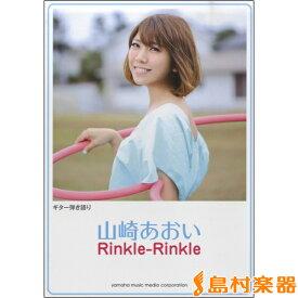 楽譜 ギター弾き語り 山崎あおい 『RINKLE・RINKLE』 / ヤマハミュージックメディア