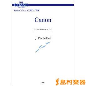 楽譜 ザ・クラシック・ピアノピース パッヘルベルのカノン / ケイ・エム・ピー