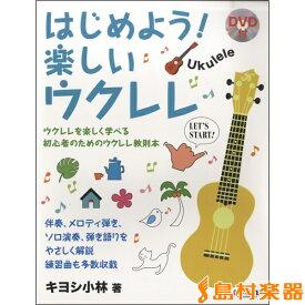 楽譜 はじめよう!楽しいウクレレ DVD付 / ドレミ楽譜出版社