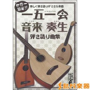 楽譜 世界一簡単!!楽しく弾...
