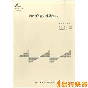楽譜 MSP3075 おさげと花と地蔵さんと / ブレーメン