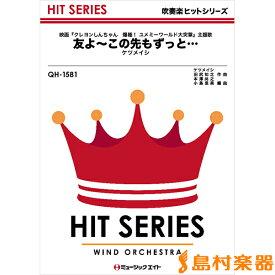 楽譜 QH1581 友よ〜この先もずっと・・・/ケツメイシ / ミュージックエイト