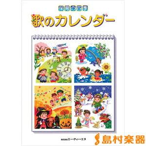 楽譜 歌のカレンダー[保育の四季] / エー・ティー・エヌ