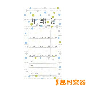 PRFG−409 月謝袋/水玉【10枚入り】 / プリマ楽器