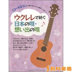 楽譜 「コード2つ」から弾けるやさしい曲がいっぱい!ウクレレで紡ぐ日本の唄・想い出の唄 / ヤマハミュージックメディア