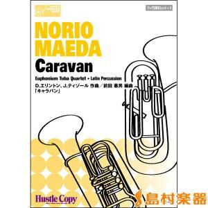 楽譜 ユーフォニウムテューバ四重奏+1キャラバン / 東京ハッスルコピー