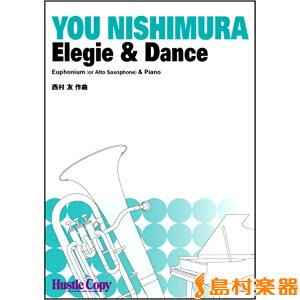 楽譜 ユーフォニウム&ピアノピース Elegie&Dance / 東京ハッスルコピー