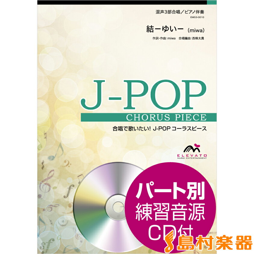 J-POPコーラスピース 混声3部合唱(ソプラノ・アルト・男声)/ ピアノ伴奏 結-ゆい-〔混声3部合唱〕 miwa CD付/ ウィンズ・スコア【メール便なら送料無料】 【合唱譜】