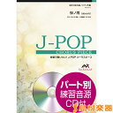 J−POPコーラスピース 混声3部合唱(ソプラノ・アルト・男声)/ ピアノ伴奏 桜ノ雨〔混声3部合唱〕 CD付 / ウィンズ・スコア