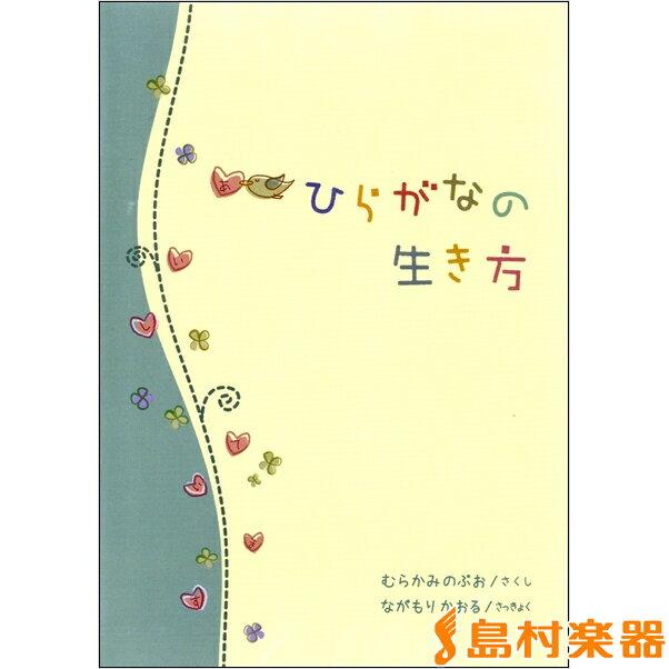 CD ひらがなの生き方 / 音楽センター 【メール便なら送料無料】
