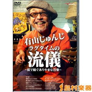 DVD 有山じゅんじラグタイムの流儀〜弦で紡ぐありやまな音楽〜 / アルファノート