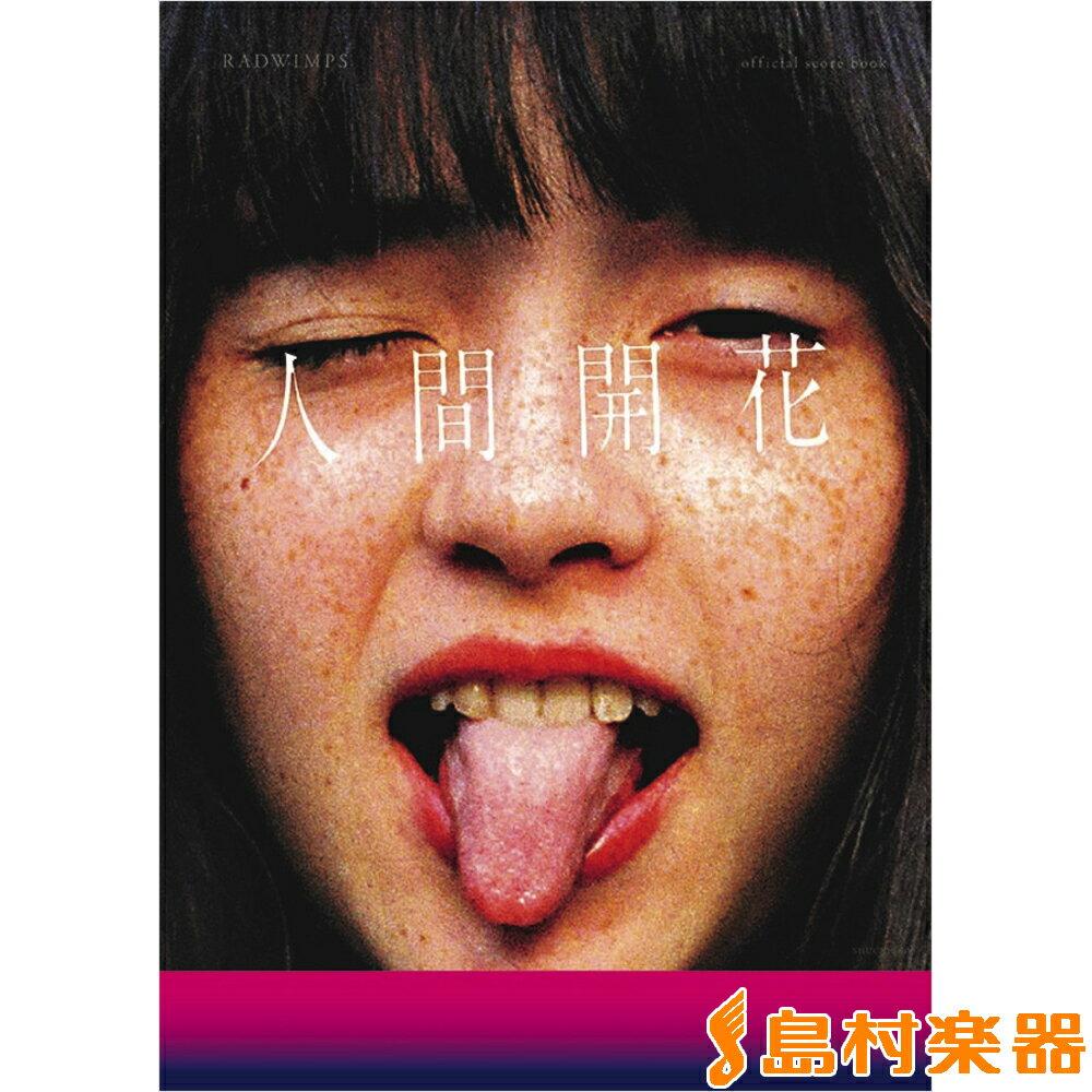 RADWIMPS official score book 「人間開花」 / 周地社 【メール便なら送料無料】 【バンドスコア】
