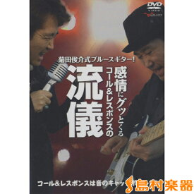 DVD 菊田俊介式ブルースギター! 感情にグッとくるコール&レスポンスの流儀 / アルファノート