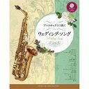 アルトサックスで吹く ウェディング・ソング カラオケCD付 / ヤマハミュージックメディア
