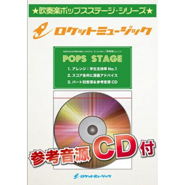 POP91 あったかいんだからぁ♪/クマムシ / ロケットミュージック(旧エイトカンパニィ)