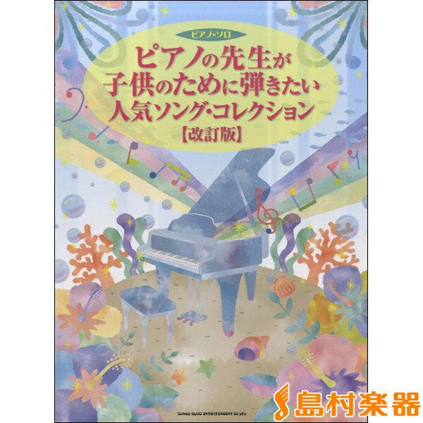 ピアノ・ソロ ピアノの先生が子供のために弾きたい人気ソング・コレクション[改訂版] / シンコーミュージックエンタテイメント 【ピアノ譜】