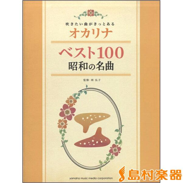 吹きたい曲がきっとある オカリナ ベスト100 昭和の名曲 / ヤマハミュージックメディア