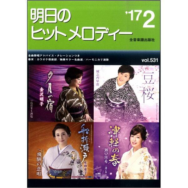 明日のヒットメロディー 2017年2月号 / 全音楽譜出版社 【歌集】