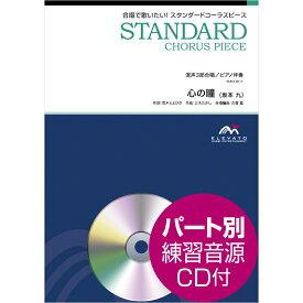 楽譜 スタンダードコーラスピース 心の瞳〔混声3部合唱〕 CD付 / ウィンズ・スコア