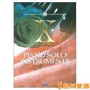 X JAPAN(エックス・ジャパン)/ピアノソロ・インストゥルメンツ CD付 エックス・ジャパン / ドレミ楽譜出版社 【メール便なら送料無…