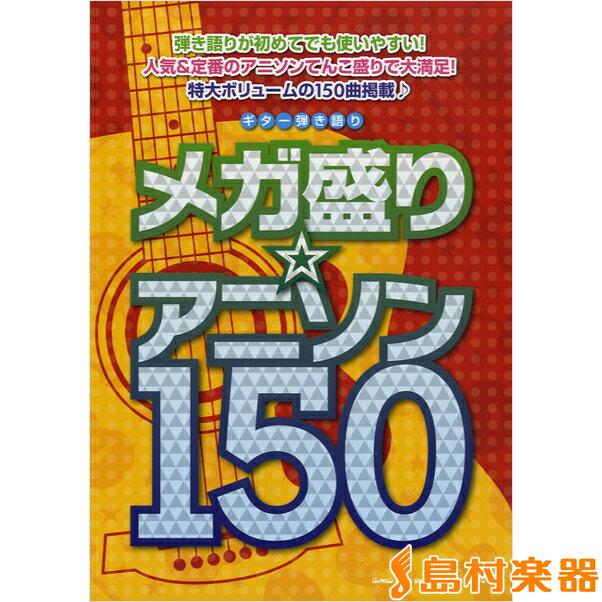 ギター弾き語り メガ盛り☆アニソン150 / シンコーミュージックエンタテイメント