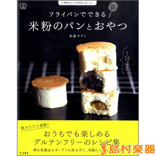 料理の本棚 フライパンでできる 米粉のパンとおやつ 小麦粉なしでも本当においしい / リットーミュージック