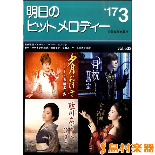 明日のヒットメロディー 2017年3月号 / 全音楽譜出版社 【歌集】
