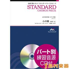 楽譜 スタンダードコーラスピース 心の瞳〔女声2部合唱〕 CD付 / ウィンズ・スコア