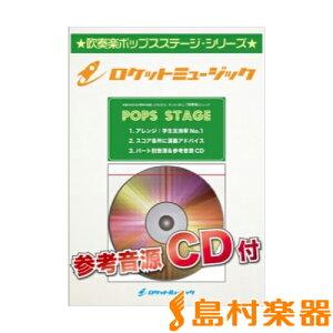 楽譜 POP214 『響けユーフォニアム』メドレー(DREAM SOLISTER、トゥッティ!、サウンドスケープ、ヴィヴァーチ / ロケットミュージック