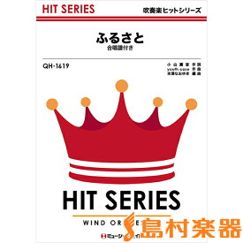 楽譜 QH1619 ふるさと【合唱譜付き】/嵐 / ミュージックエイト