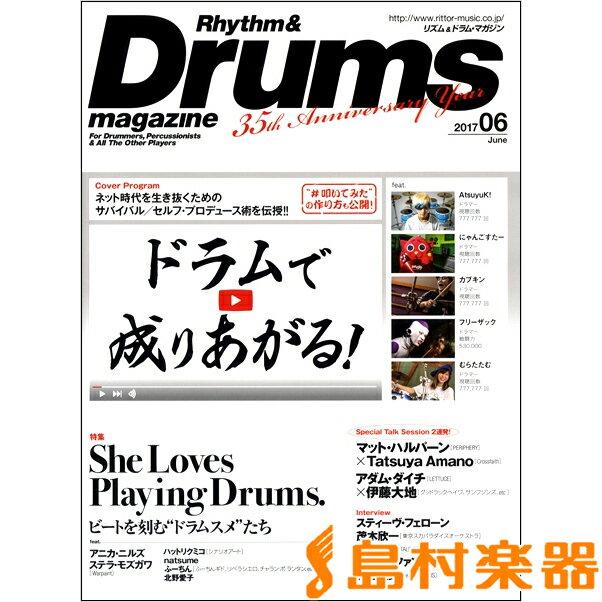 リズム&ドラムマガジン 2017年6月号 / リットーミュージック 【メール便なら送料無料】 【雑誌】