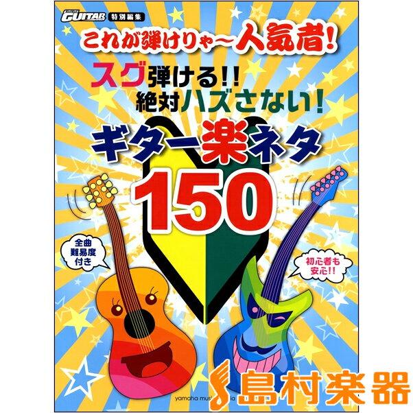 これが弾けりゃ〜人気者!スグ弾ける!!絶対ハズさない!ギター楽ネタ150 / ヤマハミュージックメディア