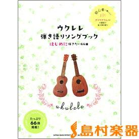 楽譜 初級者ウクレレ ウクレレ弾き語りソングブック−はじめに弾きたい66曲− / シンコーミュージックエンタテイメント