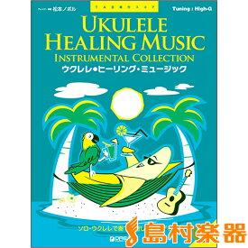 楽譜 ウクレレ/ヒーリング・ミュージック 〜ソロ・ウクレレで奏でるやすらぎのメロディ 模範演奏CD付 / ドリーム・ミュージック・ファクトリー